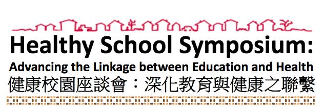 Séminaire «renforcer le lien entre école et santé» à l'université chinoise de Hong Kong